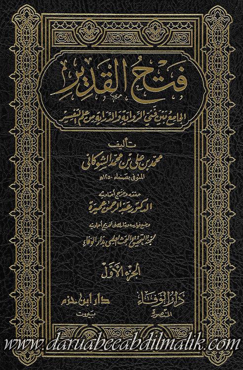 Fath al-Qadeer 1/5 فتح القدير
