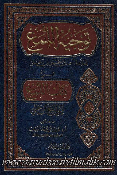 Tawjih al-Luma' Sharh Kitab al-Luma' توجيه اللمع شرح كتاب اللمع