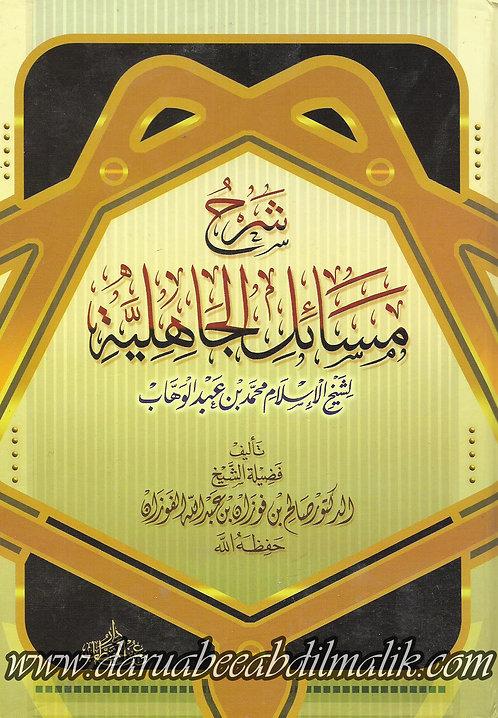 Sharh Masaa'il al-Jahaliyyah شرح مسائل الجاهلية