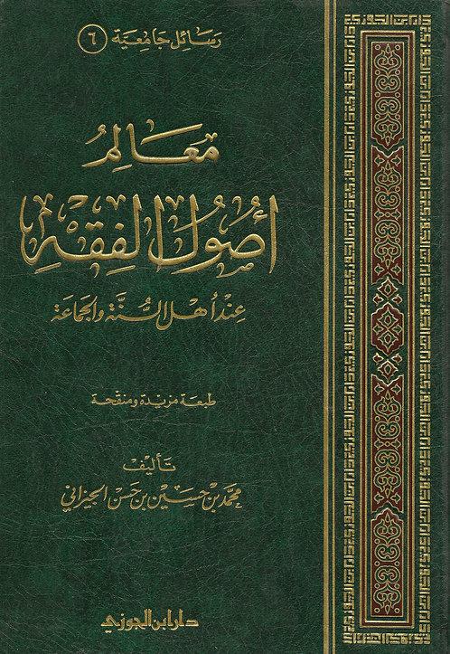 Ma'aalim Usool al-Fiqh 'anda Ahlis Sunnah wa al-Jumm'ah معالم أصول الفقه
