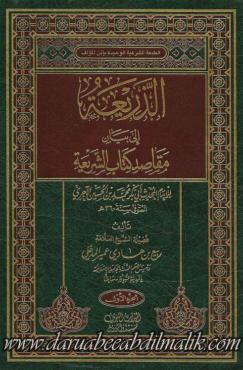 adh-Dhariyyah 1/4 الذريعة إلى بيان مقاصد كتاب الشريعة