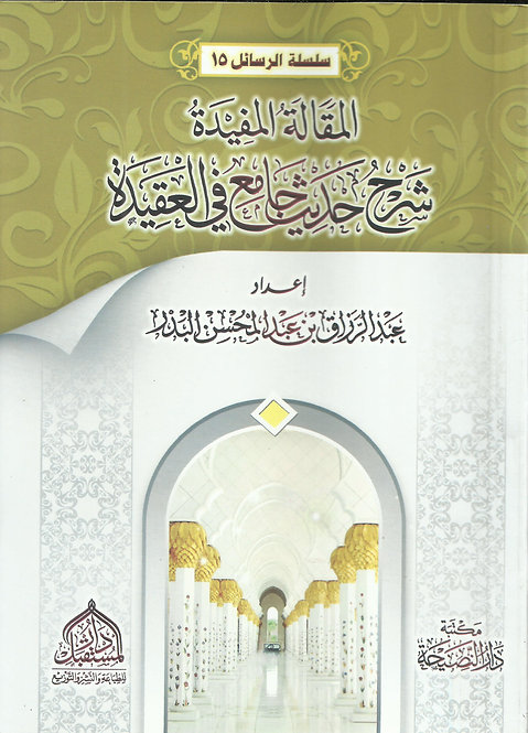 Muqalaat Mufeedah Sharh Haadeth Jaam'ia fee Al-'Aqeedah