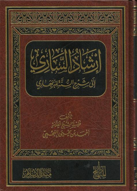 'Irshaad As-Saaree Ilaa Sharhus Sunnah Al-Barbahaaree إرشاد الساري