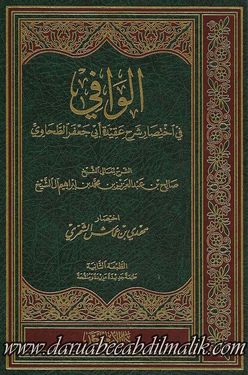 al-Waafi fi Ikhtisaar Sharh 'Aqeedah Abi Ja'far at-Tahaawi الوافي