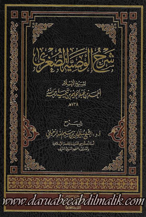 Sharh al-Wasiyyah as-Sughraa شرح الوصية الصغرى
