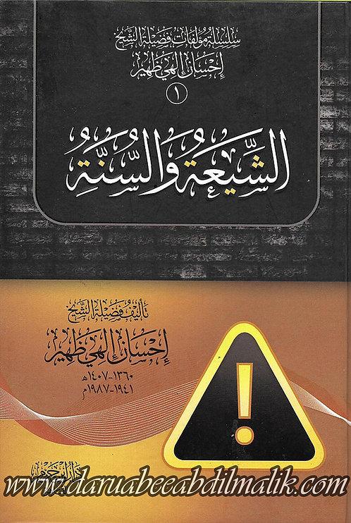ash-Shi'ah wa as-Sunnah الشيعة والسنة