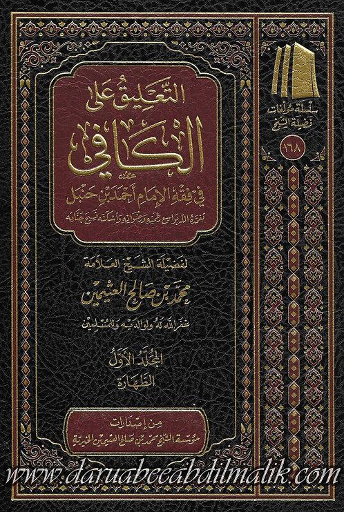 at-Ta'leeq 'ala al-Kaafi fi Fiqh al-Imaam Ahmad bin Hanbal التعليق على الكافي