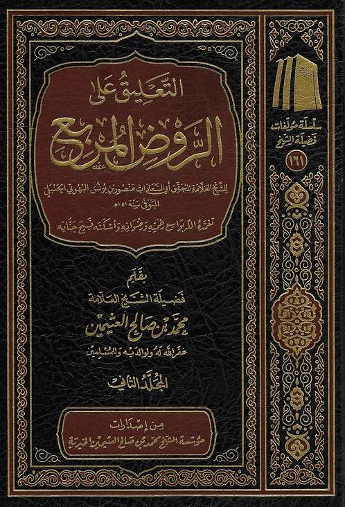 at-Taleeq 'ala ar-Rawdah al-Murbi' التعليق على الروضة المربع