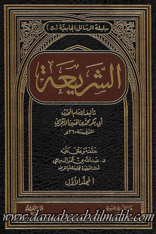 ash-Shari'ah lil-Ajoori الشريعة للإمام الآجوري