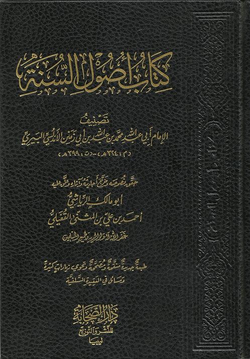 Kitaab Usool as-Sunnah li-Abee Zamaneen كتاب أصول السنة