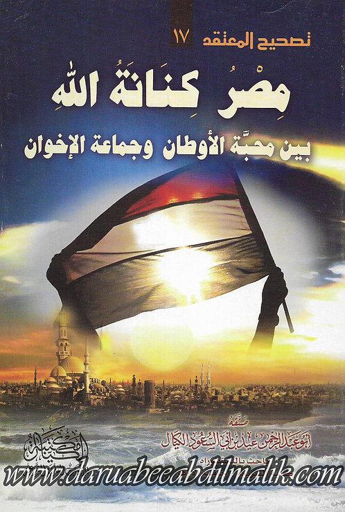 Misr Kinanatullah bayna Muhibbatul Awtaan wa Jamaa'atul Ikhwaan مصر كنانة الله