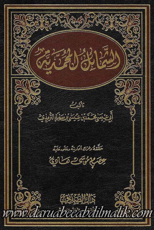 ash-Shamaa'il al-Muhammadiyyah الشمائل المحمدية