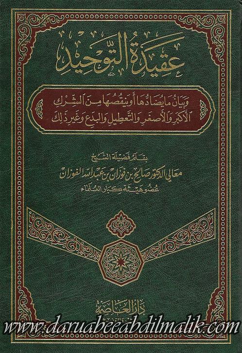 'Aqeedah at-Tawheed عقيدة التوحيد