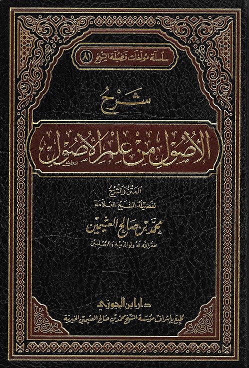 Sharh Usool min 'Ilm al-Usool   شرح الأصول من علم الأصول
