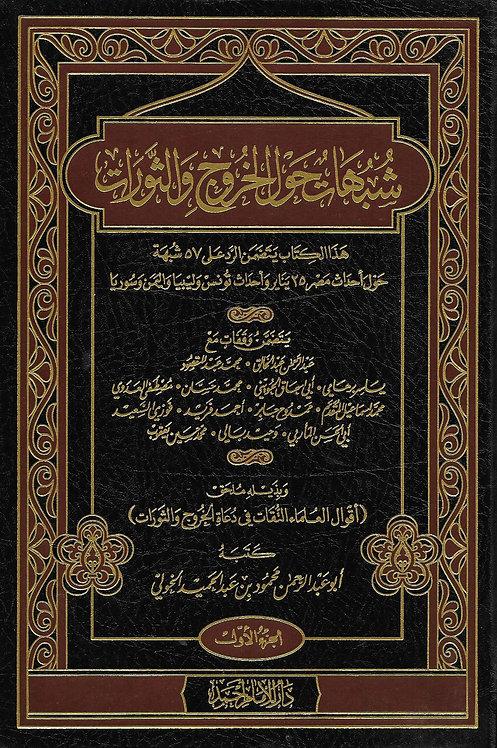 Shubuhaat Hawl al-Kharooj wa ath-Thawaraat 1/2 شبهات الخروج والثورات