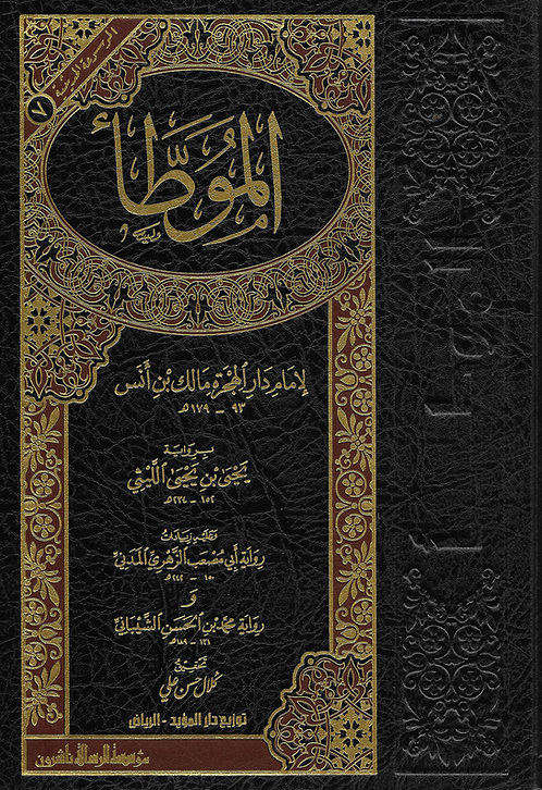 al-Muwatta' li-Imaam Maalik bin Anas الموطأ لإمام مالك بن أنس