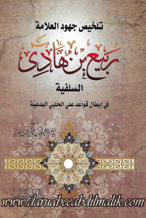 Talkhees Juhood Rabee' bin Hadi تلخيص جهود العلامة ربيع بن هادي