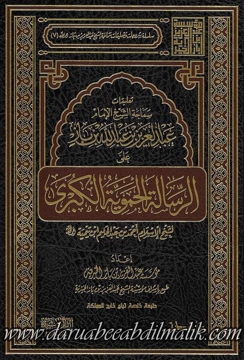 ar-Risaalah al-Hamawiyyah al-Kubraa الرسالة الحموية الكبرى