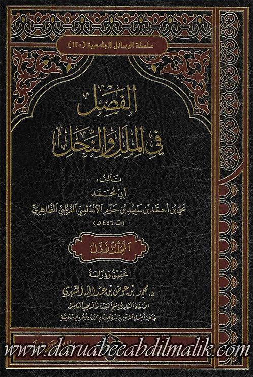 al-Fasl fi al-Milal wa an-Nahal 1/3 الفصل في الملل والنحل