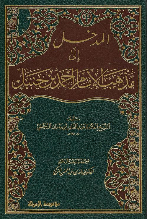 al-Madkhal Madhab al-Imaam Ahmad ibn Hanbal