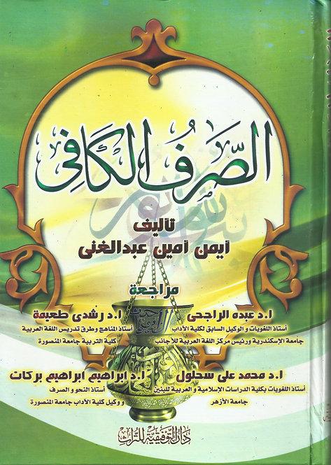 as-Sarf al-Kafee الصرف الكافي