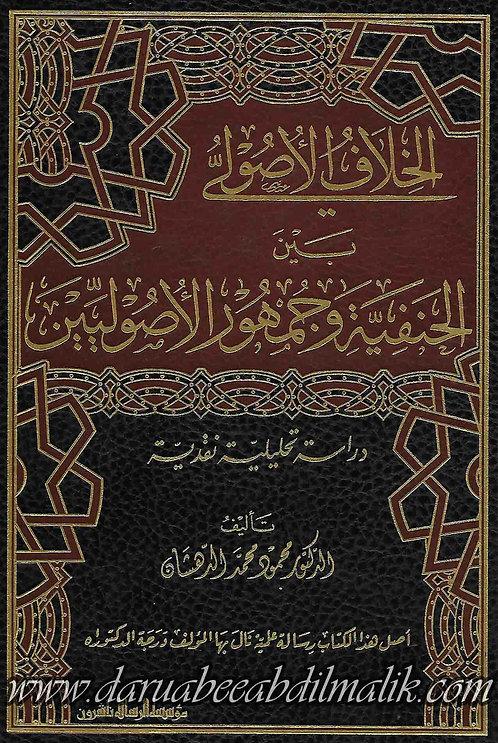 al-Khilaaf bayna al-Hanafiyyah wa Jumhoor al-Usooliyyeen الخلاف الأصولي