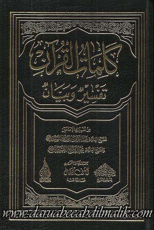 Kalimaatul Qur'an Tafseer wa Bayaan (Pocket Size)     كلمات القرآن تفسير وبيان