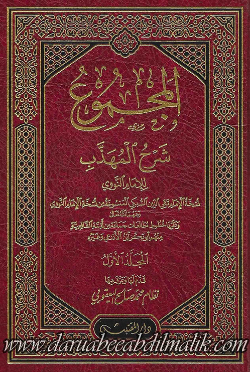 al-Majmu' Sharh al-Muhadhdhab 1/10 المجموع شرح المهذب