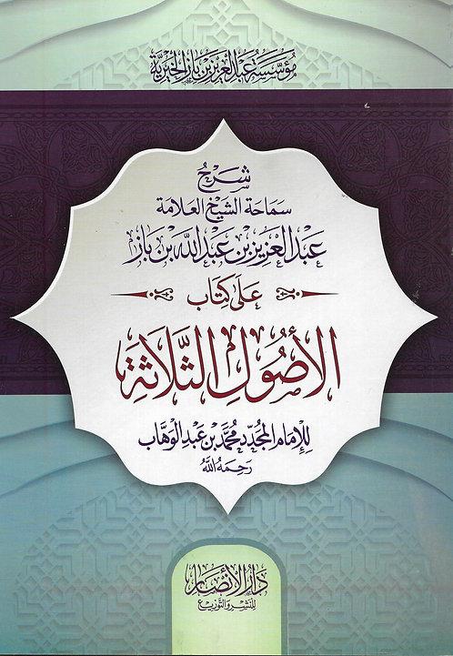 al-Usool ath-Thalathah الأصول الثلاثة