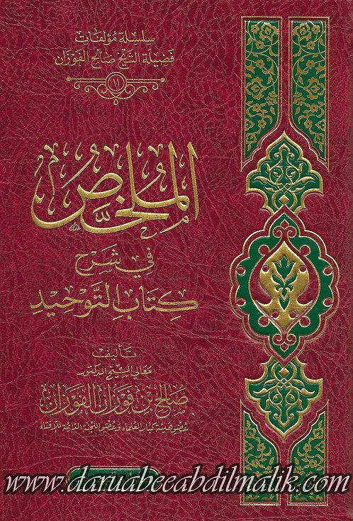 al-Mulakhakhas fi Sharh Kitaab at-Tawheed الملخص في شرح كتاب التوحيد