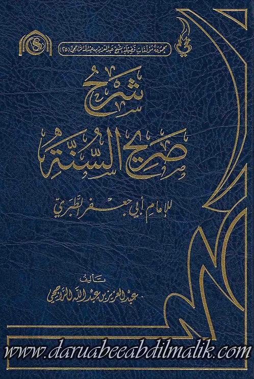 Sharh Sareeh as-Sunnah شرح صريح السنة