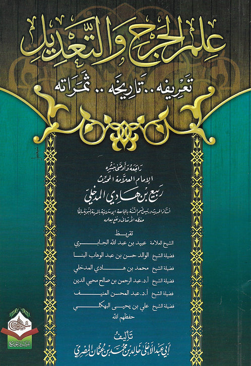 'Ilm al-Jarh wa at-Ta'deel علم الجرح والتعديل