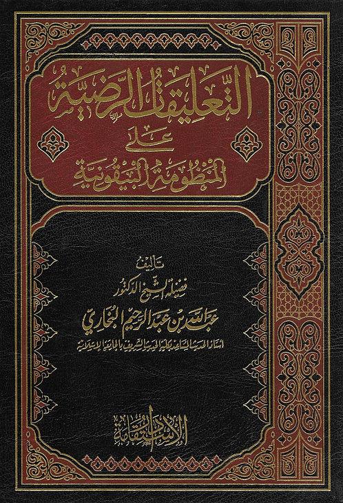 at-Taleeqaat ar-Radhiyyah التعليقات الرضية