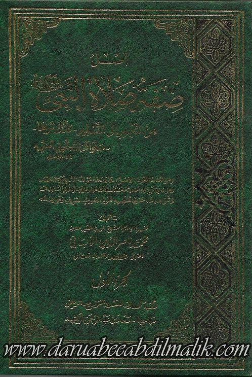 'Asl Sifatus Salatin Nabi 1/3 أصل صفة الصلاة النبي