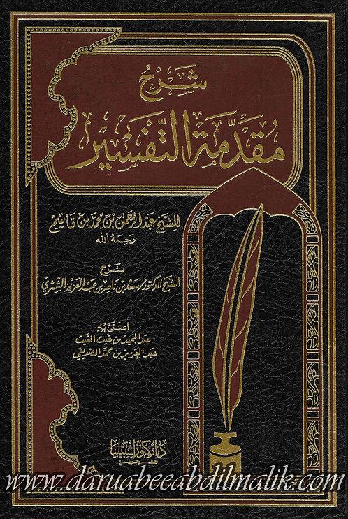 Sharh Muqaddimah at-Tafseer شرح مقدمة التفسير