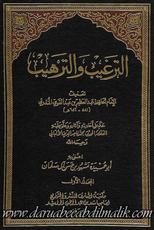 at-Targheeb at-Tarheeb 1/4 الترغيب والترهيب