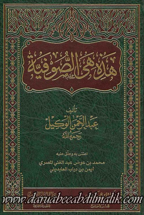 Hadhi Hiya As-Suffiyyah هذه هي الصوفية