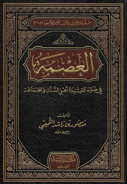al-'Ismah العصمة في ضوء عقيدة أهل السنة والجماعة