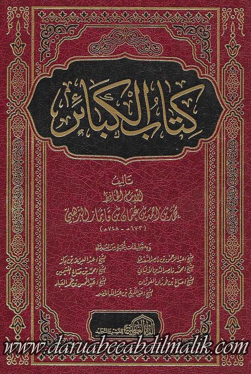 Kitaab al-Kabaa'ir كتاب الكبائر