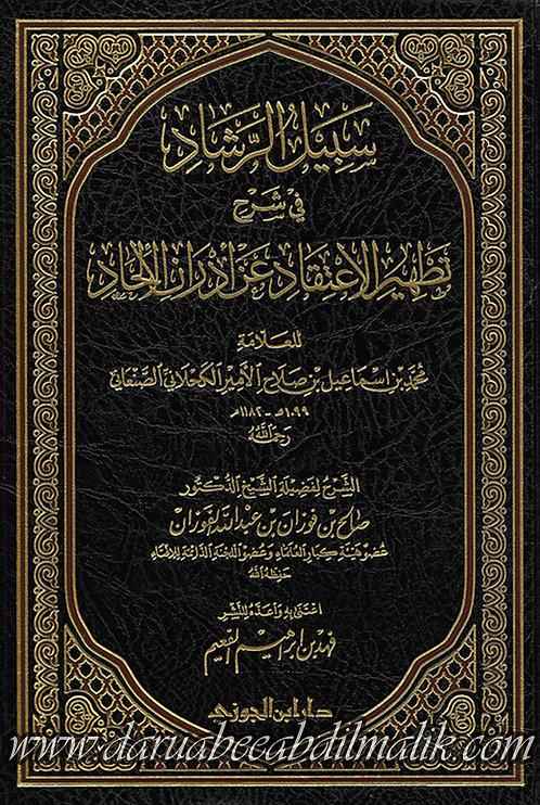 Sabeel ar-Rashaad fi Tathir al-Itiqaad 'an Adraan al-Ilhaad سبيل الرشاد