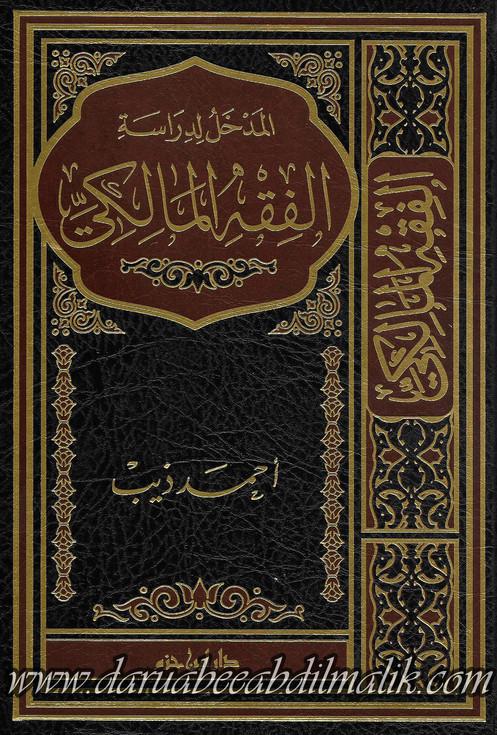 al-Madkhal li-Diraasah al-Fiqh al-Maliki المدخل لدراسة الفقه لبمالكي