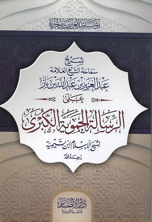 ar-Risalaah al-Hamawiyyah al-Kubraa الرسالة الحموية الكبرى