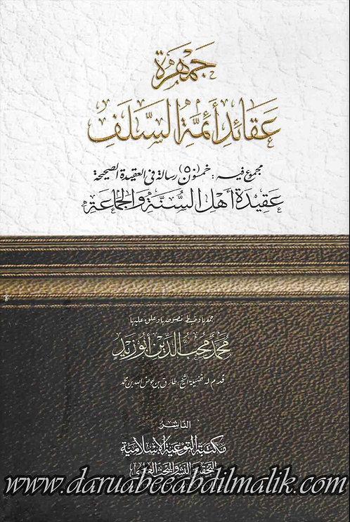 Jamhara Aqaa'id ِA'immatis Salaf جمهرة عقائد أئمة السلف