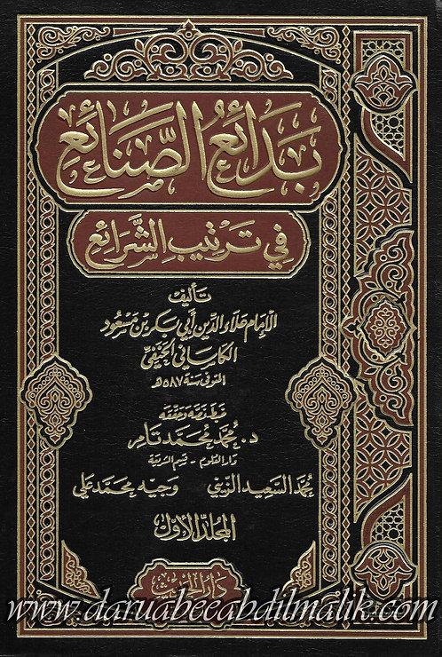 Bada'i' as-Sana'i' fi Tartib ash-Shara'i' 1/10 بدائع الصنائع في ترتيب الشرائع