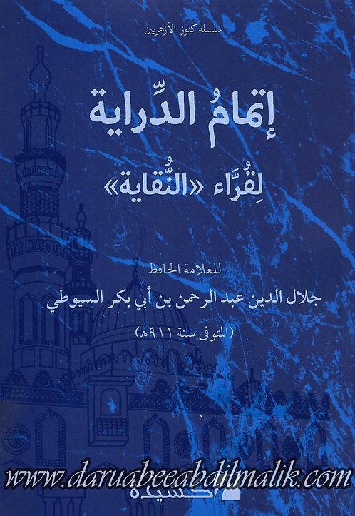 Itmaam ad-Diraayah li-Quraa' an-Nuqaayah إتمام الدراية لقراء النقاية