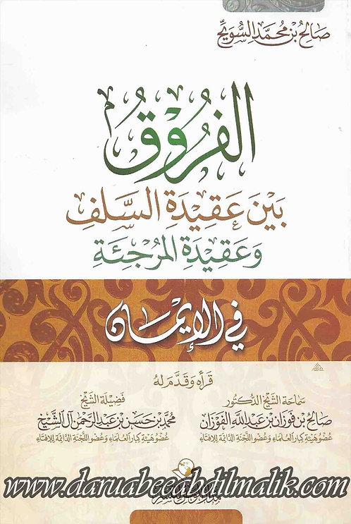 al-Furooq bayna 'Aqeedatis Salaf wa 'Aqeedatil Murji'ah