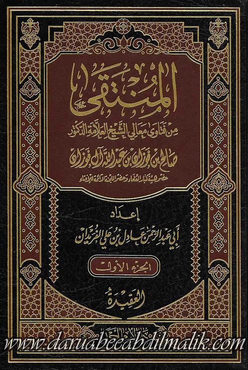 al-Muntaqa min Fatawah ash-Shaykh Saalih al-Fawzaan 1/3