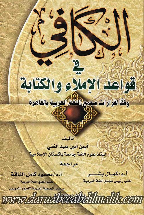 al-Kaafi fi Qawaa'id al-Imlaa' wa al-Kitaabah الكافي في قواعد الإملاء والكتابة