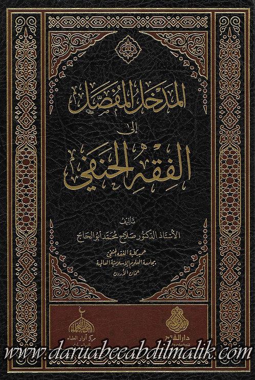 al-Madkhal Ila al-Fiqh al-Hanafi المدخل المفصل إلى الفقه الحنفي