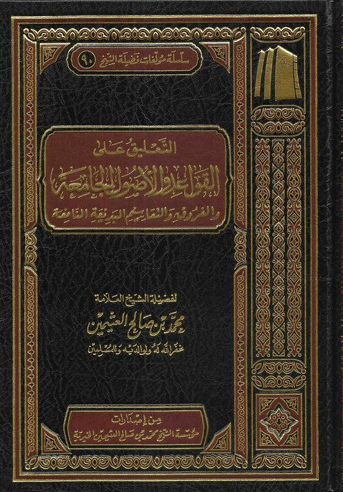 Ta'leeq 'ala al-Qawaa'id al-Usool al-Jaami'ah تعليق على القواعد الأصول الجامعة